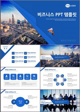 비즈니스 블루 세련된 다양한 주제에 어울리는 피피티서식 디자인