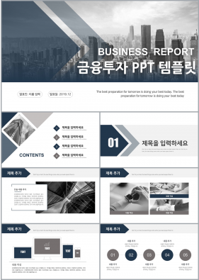 사업융자 블랙 패션느낌 고퀄리티 파워포인트탬플릿 제작