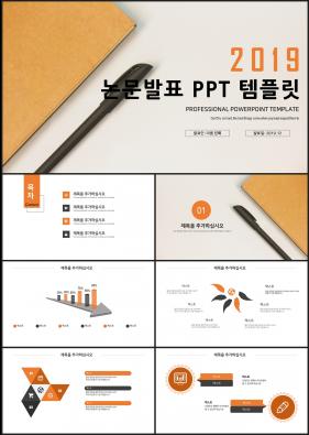 졸업논문 등황색 귀여운 고급스럽운 파워포인트템플릿 사이트