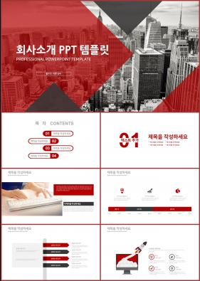 회사홍보 빨간색 폼나는 고퀄리티 POWERPOINT샘플 제작